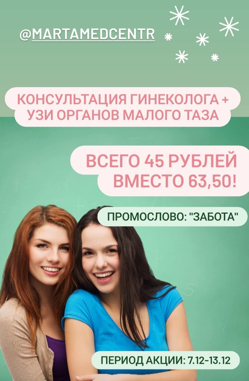 Акция для всех женщин при обращении в клинику Марта в декабре!